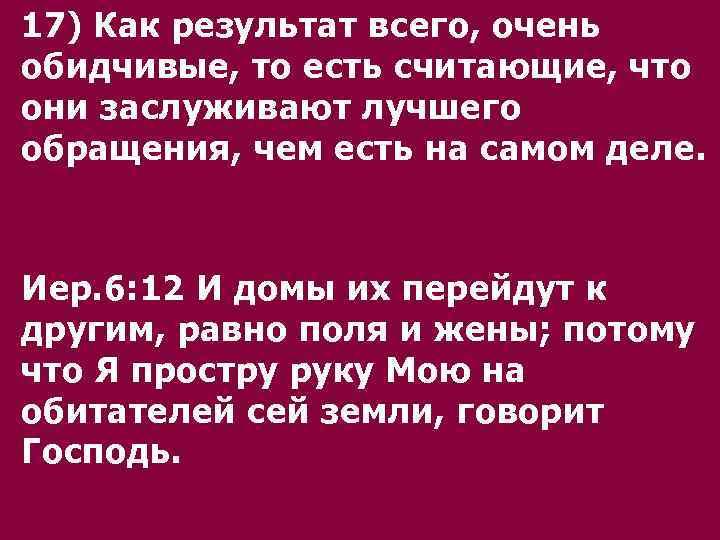 17) Как результат всего, очень обидчивые, то есть считающие, что они заслуживают лучшего обращения,