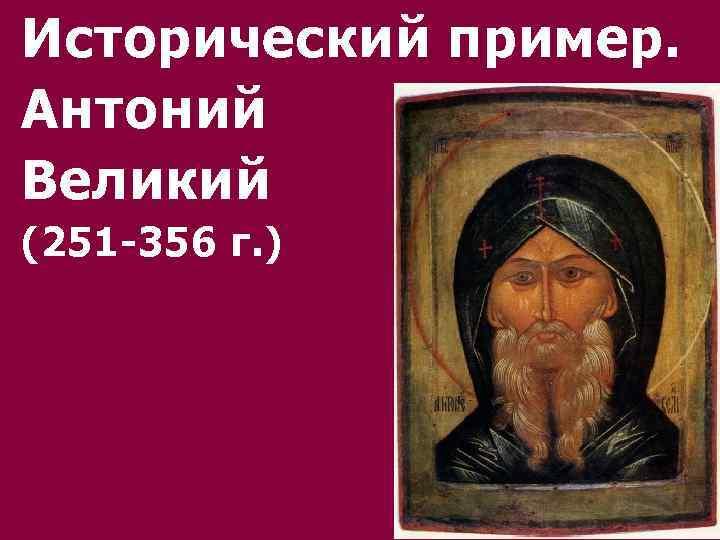 Исторический пример. Антоний Великий (251 -356 г. )