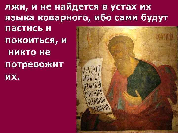 лжи, и не найдется в устах их языка коварного, ибо сами будут пастись и
