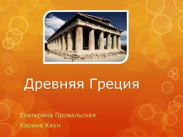 Древняя Греция Екатерина Провальская Карина Каун