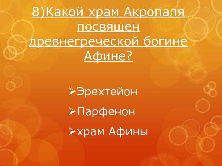 8)Какой храм Акропаля посвящен древнегреческой богине Афине? ØЭрехтейон ØПарфенон Øхрам Афины