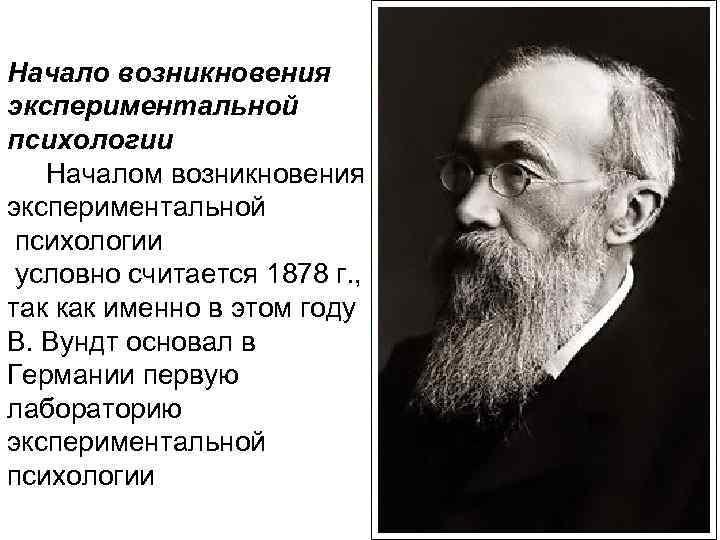 Начало возникновения экспериментальной психологии Началом возникновения экспериментальной психологии условно считается 1878 г. , так
