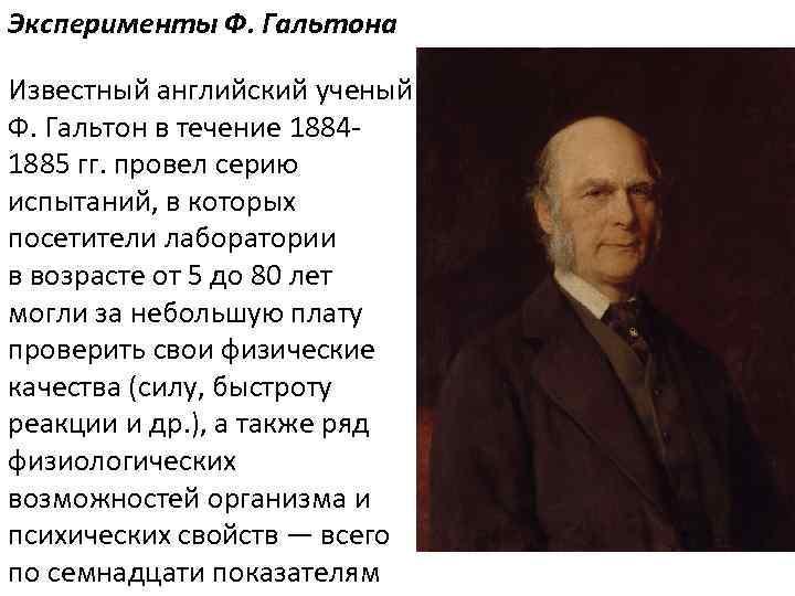 Эксперименты Ф. Гальтона Известный английский ученый Ф. Гальтон в течение 18841885 гг. провел серию