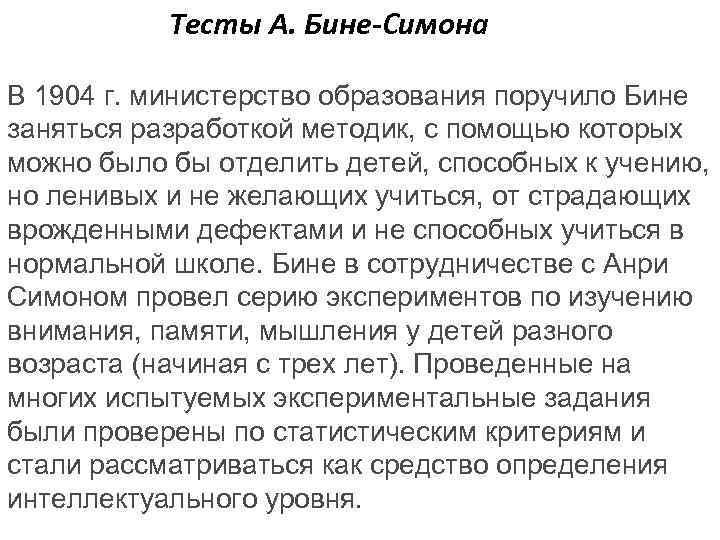 Тесты А. Бине-Симона В 1904 г. министерство образования поручило Бине заняться разработкой методик, с