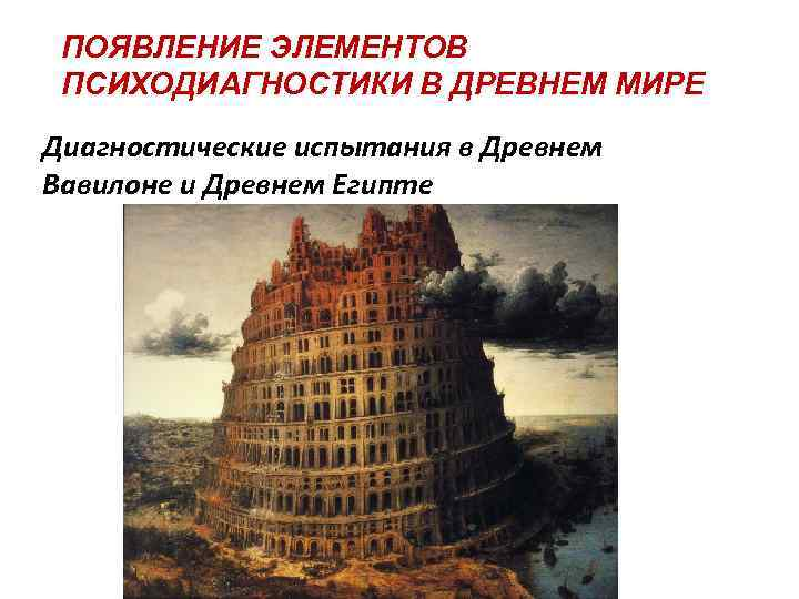 ПОЯВЛЕНИЕ ЭЛЕМЕНТОВ ПСИХОДИАГНОСТИКИ В ДРЕВНЕМ МИРЕ Диагностические испытания в Древнем Вавилоне и Древнем Египте
