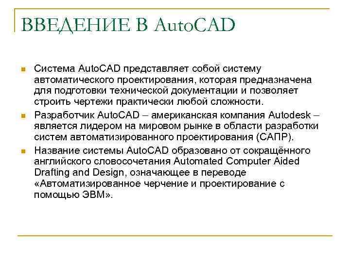 ВВЕДЕНИЕ В Auto. CAD n n n Система Auto. CAD представляет собой систему автоматического