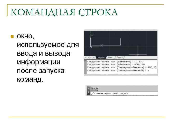 КОМАНДНАЯ СТРОКА n окно, используемое для ввода и вывода информации после запуска команд.
