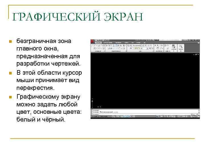 ГРАФИЧЕСКИЙ ЭКРАН n n n безграничная зона главного окна, предназначенная для разработки чертежей. В