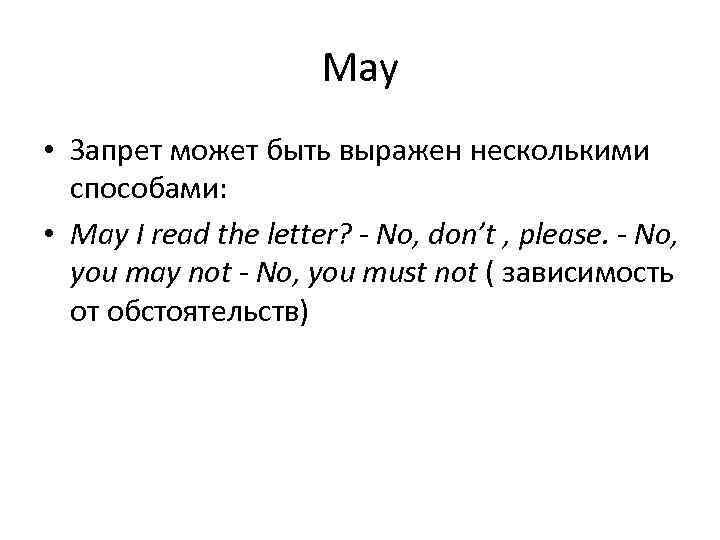 May • Запрет может быть выражен несколькими способами: • May I read the letter?