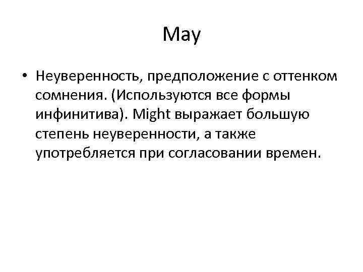 May • Неуверенность, предположение с оттенком сомнения. (Используются все формы инфинитива). Might выражает большую