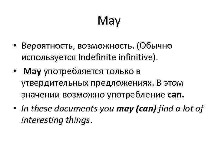 May • Вероятность, возможность. (Обычно используется Indefinite infinitive). • May употребляется только в утвердительных