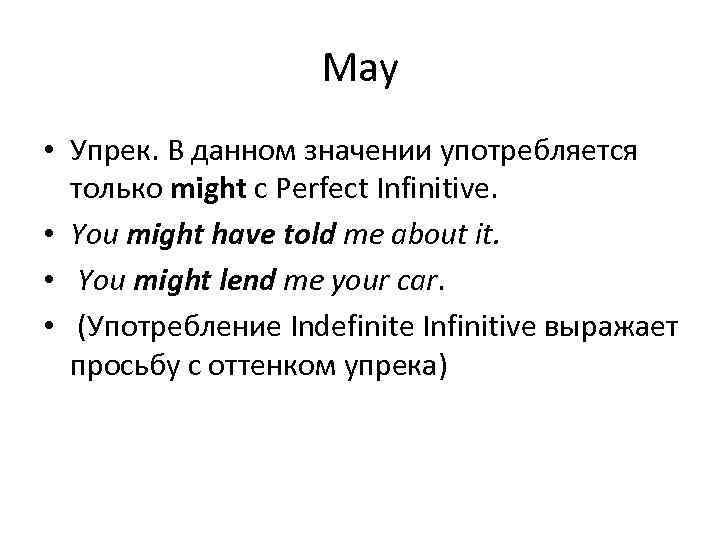 May • Упрек. В данном значении употребляется только might с Perfect Infinitive. • You
