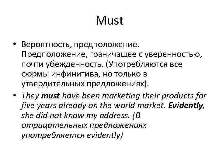 Must • Вероятность, предположение. Предположение, граничащее с уверенностью, почти убежденность. (Употребляются все формы инфинитива,