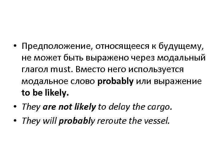• Предположение, относящееся к будущему, не может быть выражено через модальный глагол must.