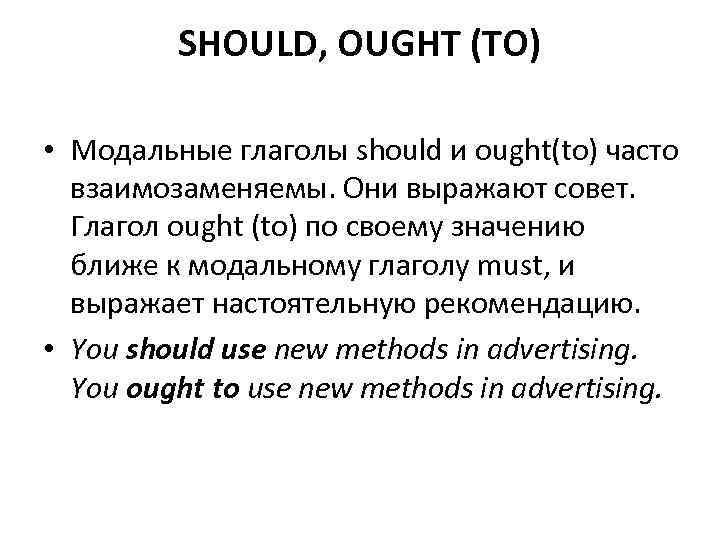 SHOULD, OUGHT (TO) • Модальные глаголы should и ought(to) часто взаимозаменяемы. Они выражают совет.
