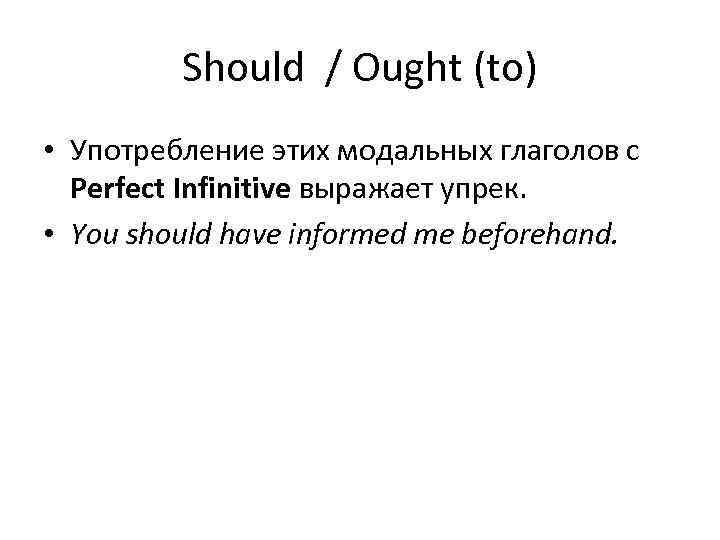 Should / Ought (to) • Употребление этих модальных глаголов с Perfect Infinitive выражает упрек.