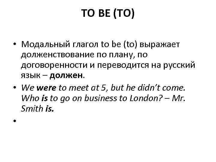 TO BE (TO) • Модальный глагол to be (to) выражает долженствование по плану, по