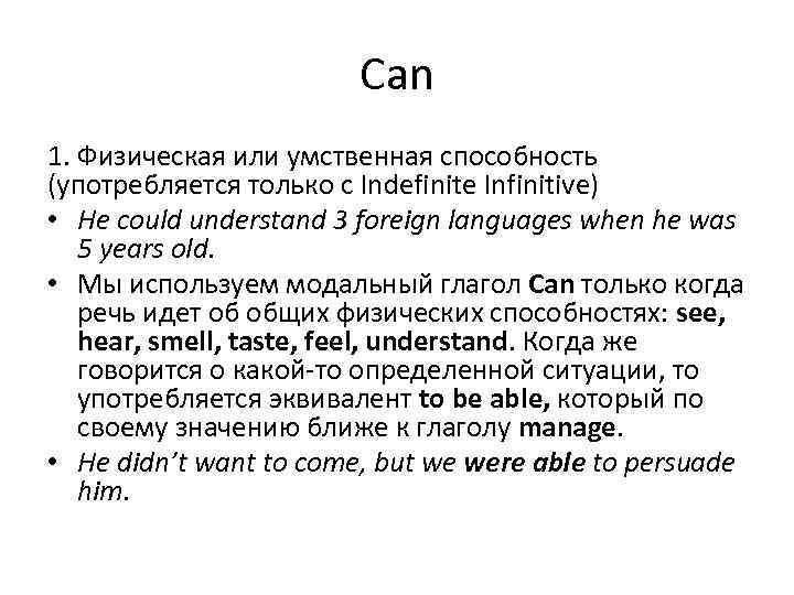 Can 1. Физическая или умственная способность (употребляется только с Indefinite Infinitive) • He could