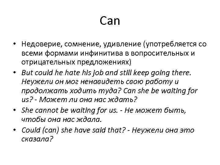 Can • Недоверие, сомнение, удивление (употребляется со всеми формами инфинитива в вопросительных и отрицательных