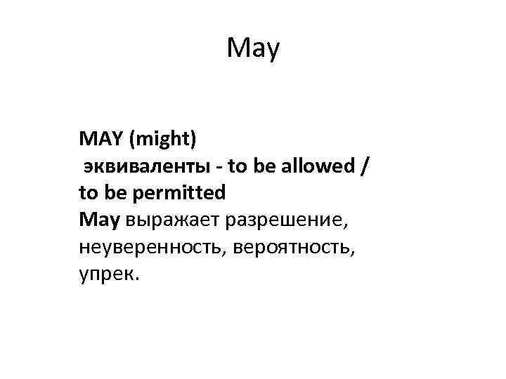 May MAY (might) эквиваленты - to be allowed / to be permitted May выражает
