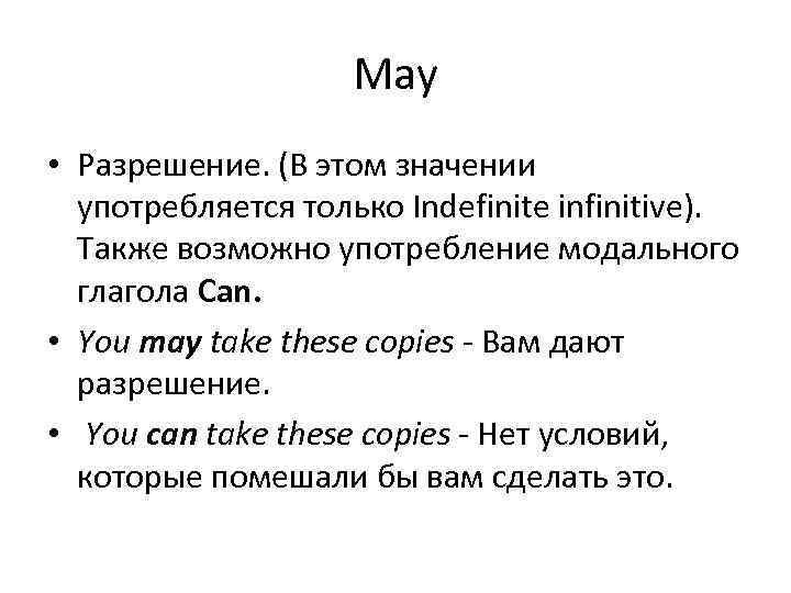 May • Разрешение. (В этом значении употребляется только Indefinite infinitive). Также возможно употребление модального