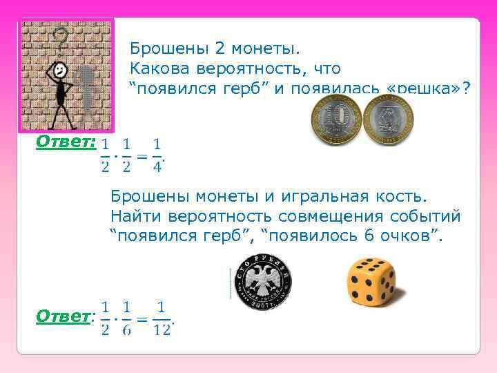 """Брошены 2 монеты. Какова вероятность, что """"появился герб"""" и появилась «решка» ? Ответ: Брошены"""