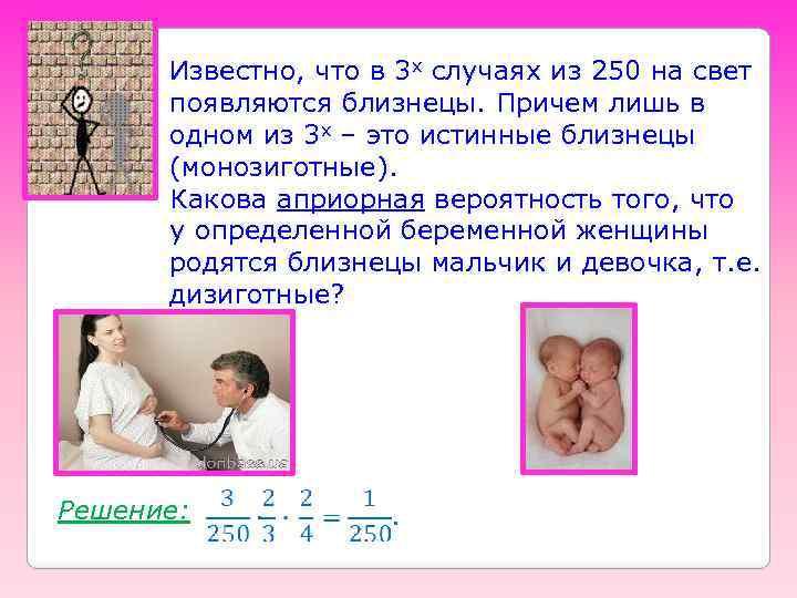 Известно, что в 3 х случаях из 250 на свет появляются близнецы. Причем лишь