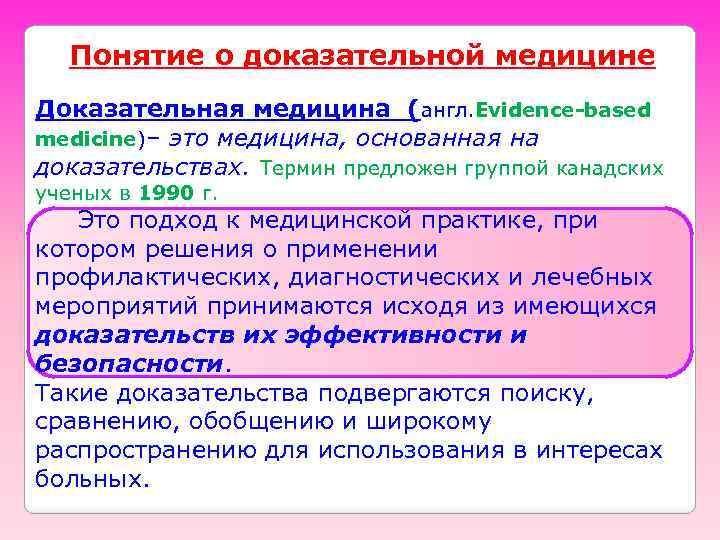 Понятие о доказательной медицине Доказательная медицина (англ. Evidence-based medicine)– это медицина, основанная на доказательствах.