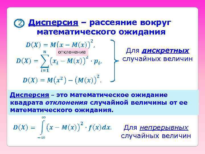 2 Дисперсия – рассеяние вокруг математического ожидания отклонение Для дискретных случайных величин Дисперсия –