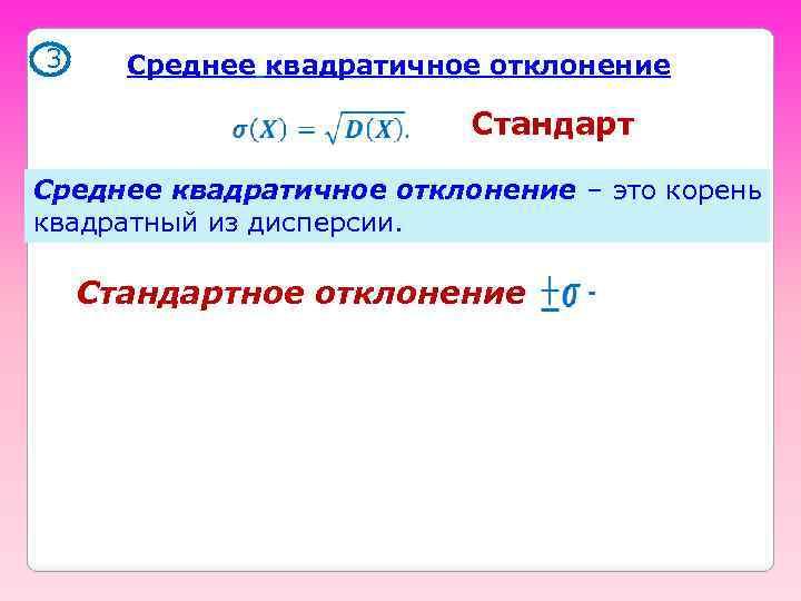 3 Среднее квадратичное отклонение Стандарт Среднее квадратичное отклонение – это корень квадратный из дисперсии.