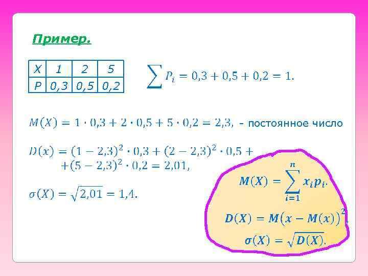 Пример. X 1 2 5 P 0, 3 0, 5 0, 2 - постоянное