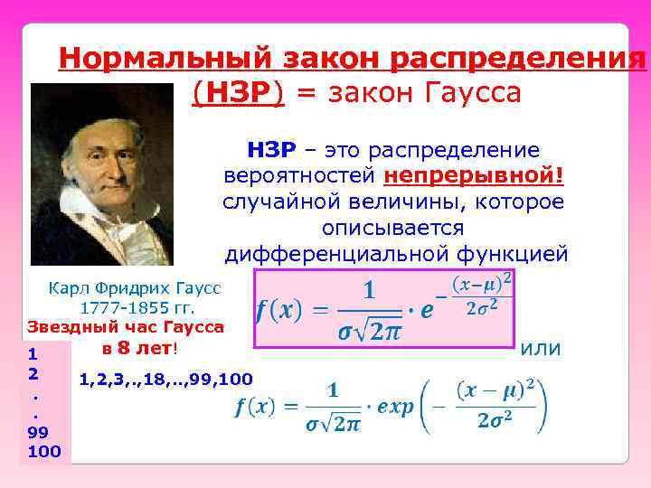 Нормальный закон распределения (НЗР) = закон Гаусса НЗР – это распределение вероятностей непрерывной! случайной