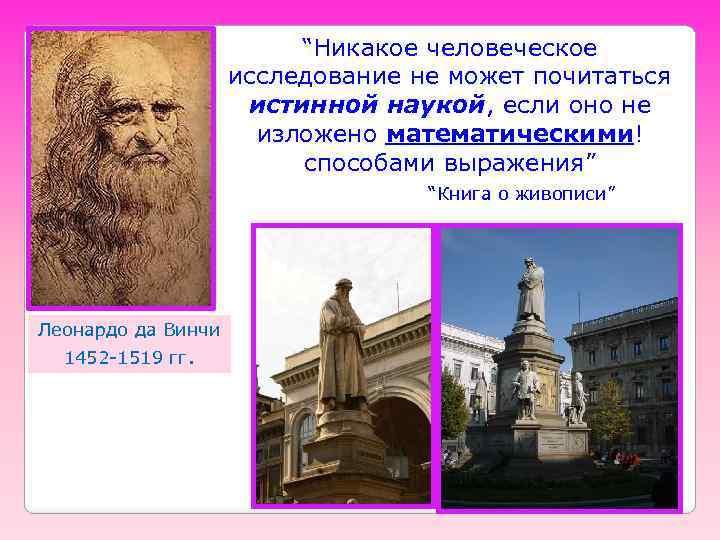 """""""Никакое человеческое исследование не может почитаться истинной наукой, если оно не изложено математическими! способами"""