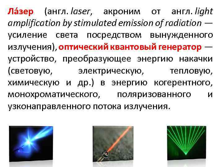 a look at the laser light amplification by stimulated emission of radiation By stimulated emission of radiation light amplification by stimulated emission of radiation for production of a laser, a high-intensity light is.