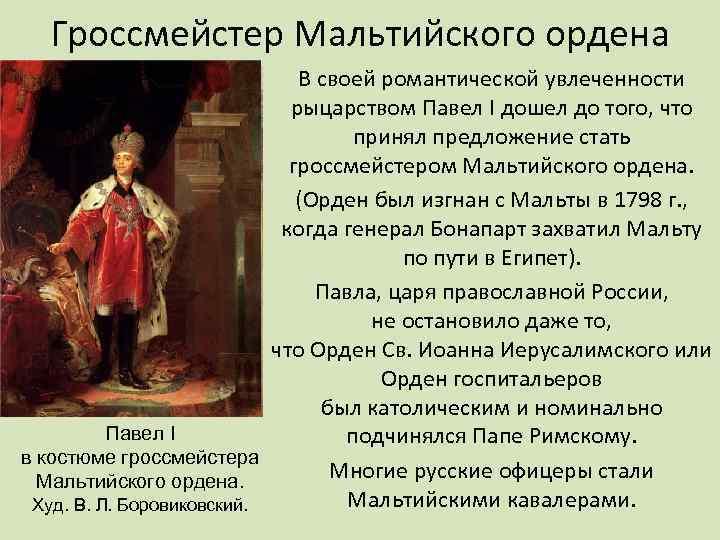 Гроссмейстер Мальтийского ордена В своей романтической увлеченности рыцарством Павел I дошел до того, что