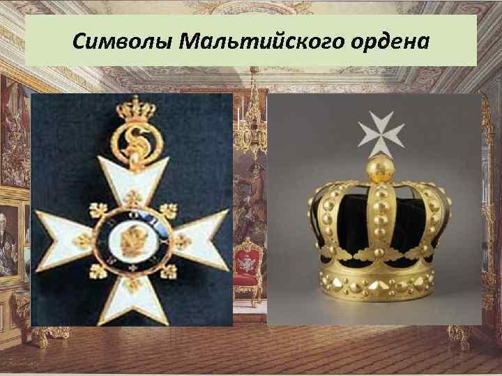 Символы Мальтийского ордена
