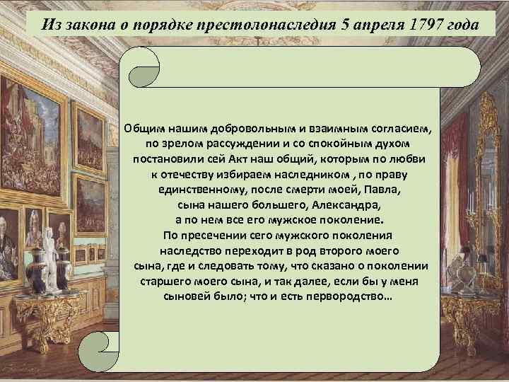 Из закона о порядке престолонаследия 5 апреля 1797 года Общим нашим добровольным и взаимным