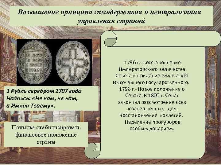 Возвышение принципа самодержавия и централизация управления страной 1 Рубль серебром 1797 года Надпись: «Не