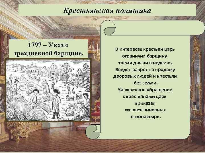 Крестьянская политика 1797 – Указ о трехдневной барщине. В интересах крестьян царь ограничил барщину