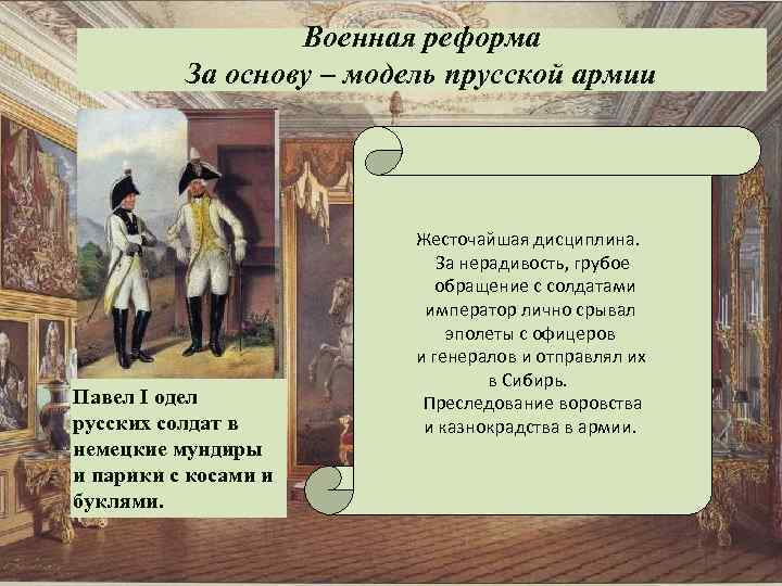 Военная реформа За основу – модель прусской армии Павел I одел русских солдат в
