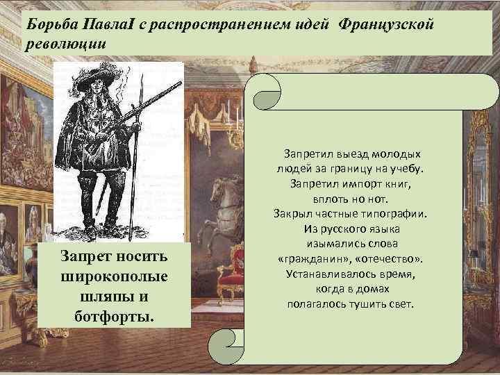 Борьба Павла. I с распространением идей Французской революции Запрет носить широкополые шляпы и ботфорты.