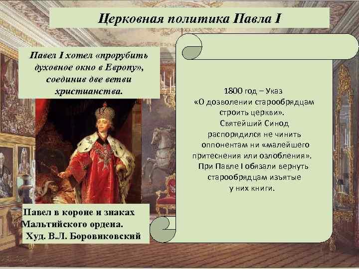 Церковная политика Павла I Павел I хотел «прорубить духовное окно в Европу» , соединив