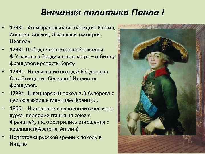 Внешняя политика Павла I • 1798 г. - Антифранцузская коалиция: Россия, Австрия, Англия, Османская