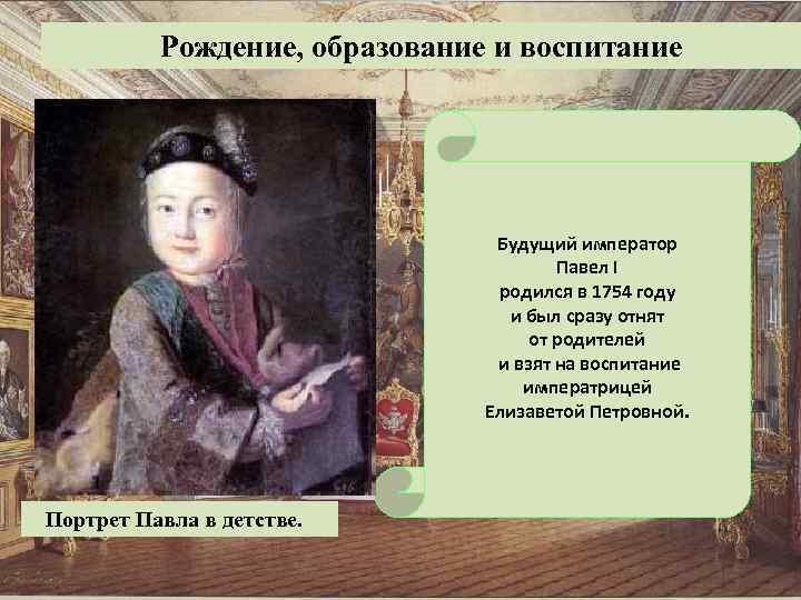 Рождение, образование и воспитание Будущий император Павел I родился в 1754 году и был