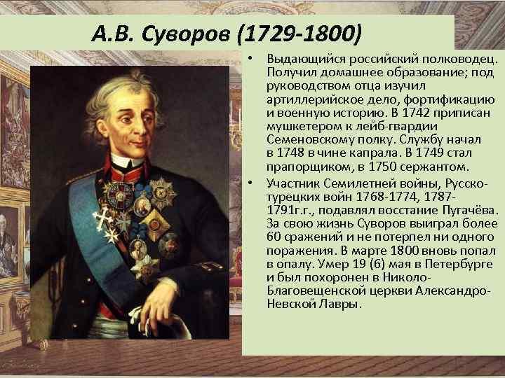 А. В. Суворов (1729 -1800) • Выдающийся российский полководец. Получил домашнее образование; под руководством