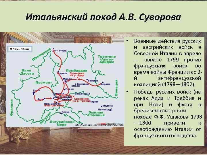 Итальянский поход А. В. Суворова • Военные действия русских и австрийских войск в Северной