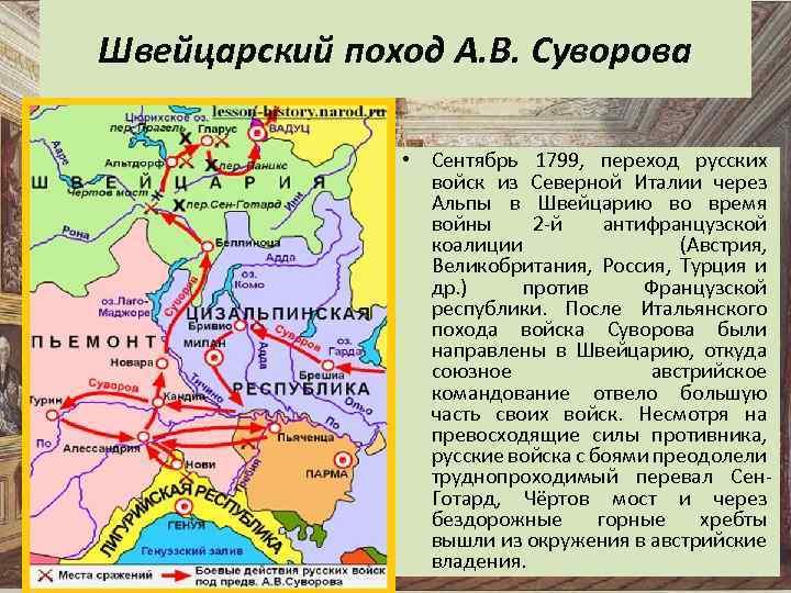 Швейцарский поход А. В. Суворова • Сентябрь 1799, переход русских войск из Северной Италии