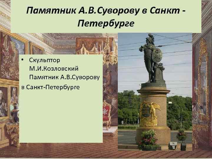Памятник А. В. Суворову в Санкт Петербурге • Скульптор М. И. Козловский Памятник А.