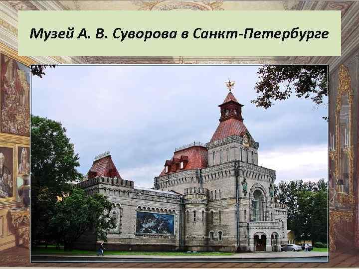 Музей А. В. Суворова в Санкт-Петербурге