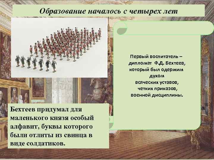 Образование началось с четырех лет Первый воспитатель – дипломат Ф. Д. Бехтеев, который был